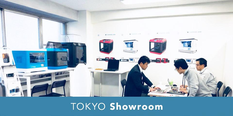 東京ショールーム写真