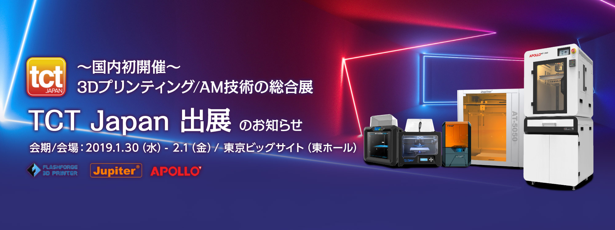 TCT Japan 出展 のお知らせ