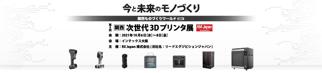 第三回関西次世代3Dプリンタ展