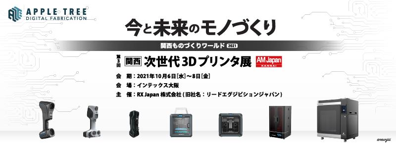 第三回関西次世代3Dプリンタ展料