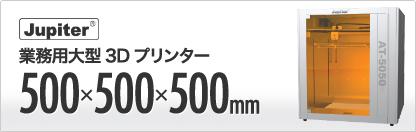 業務用大型3Dプリンター(FDM方式)ジュピターシリーズ